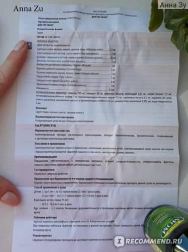 Доктор мом сироп от кашля 100 мл   (unique pharmaceuticals [уник фармасьтикалс]) - купить в аптеке по цене 204 руб., инструкция по применению, описание