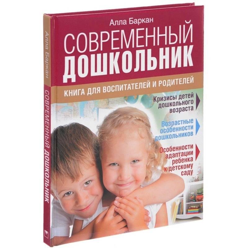 Детская психология: книги для родителей | гид потребителя