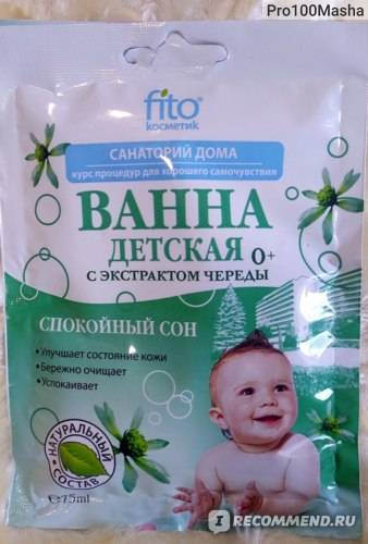 Череда для купания ребенка: как приготовить, лечебные свойства, как часто можно купать в ванне с отваром из травы при аллергии, отзывы