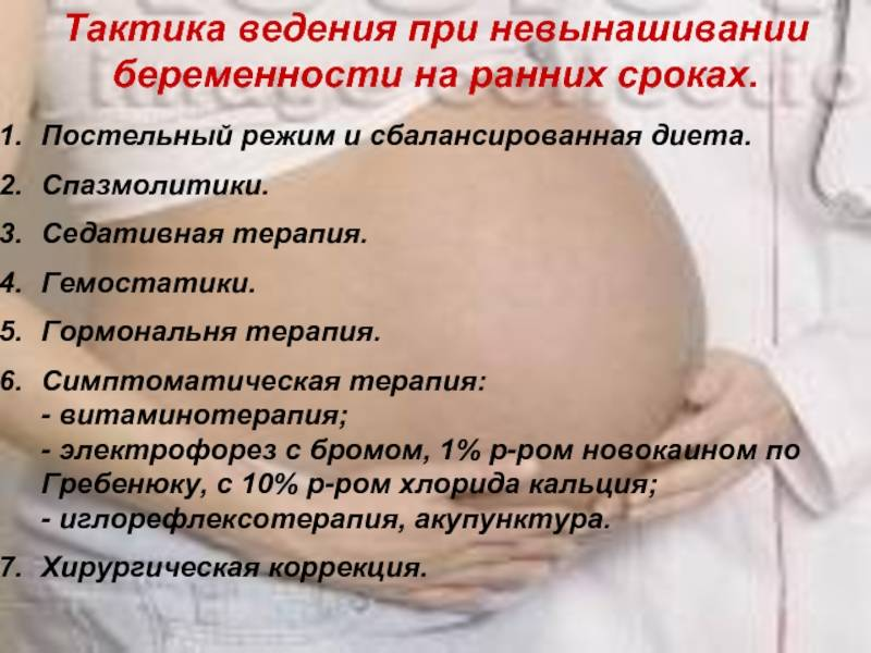 Беременность: планирование и ведение. симптомы, опасные при беременности