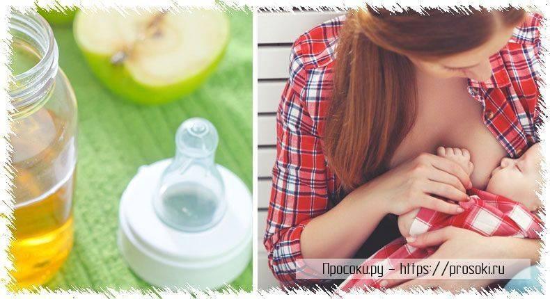 Яблочный сок при грудном вскармливании: можно ли маме