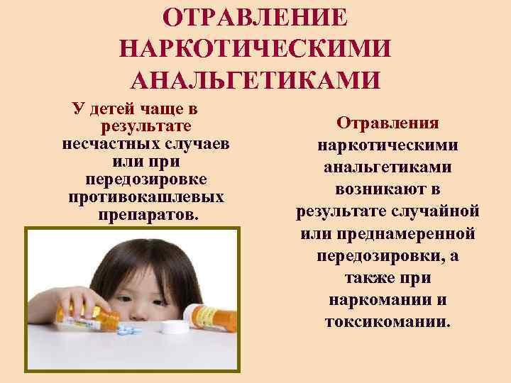 Передозировка нурофеном у ребенка: симптомы и последствия