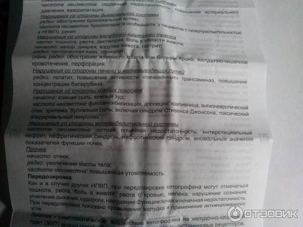 Кетонал в екатеринбурге - инструкция по применению, описание, отзывы пациентов и врачей, аналоги