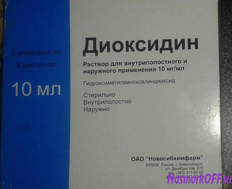 Диоксидин® (dioxydin)