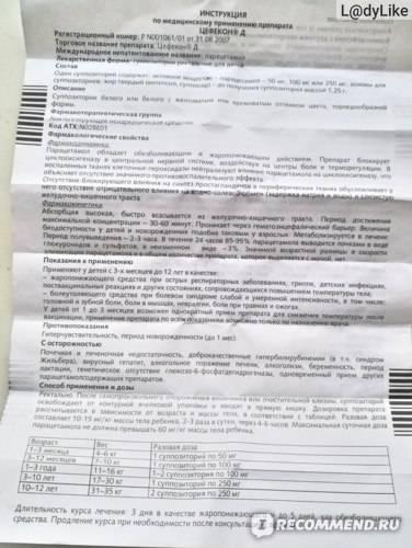 Польза и применение глицина для грудничков