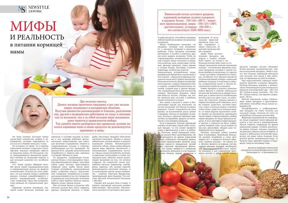 Питание кормящей матери в период грудного вскармливания