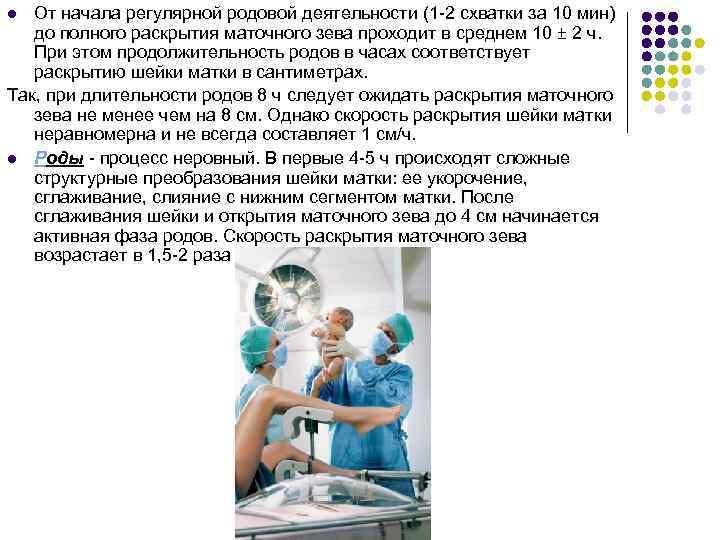Преждевременное раскрытие шейки матки при беременности