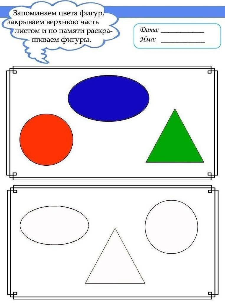 Нод «геометрические фигуры» для детей 6–7 лет