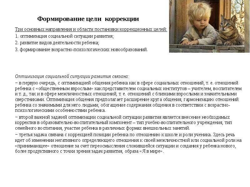 Коррекция страхов у детей старшего дошкольного возраста методами артпедагогики