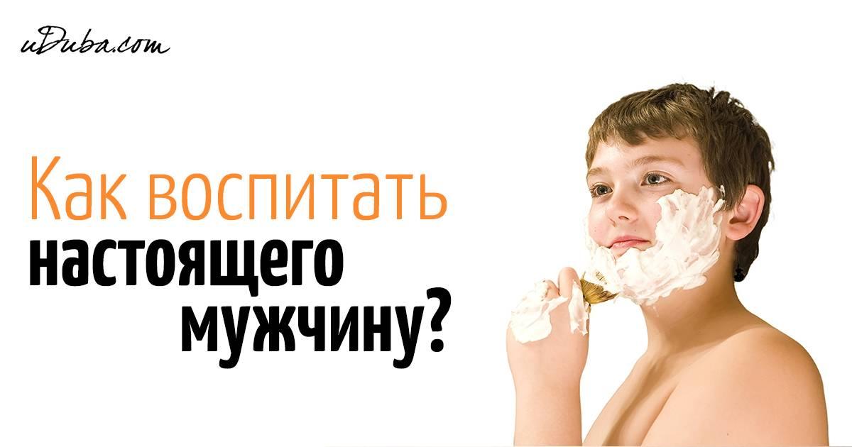 Воспитание мальчика: как воспитывать, особенности воспитания подростка, как воспитать без отца, духовное воспитание мальчика.