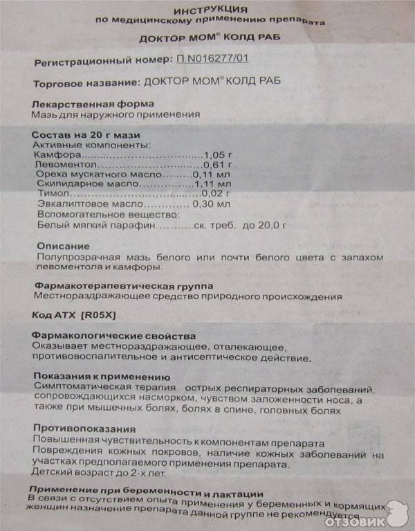 Доктор мом растительные пастилки от кашля 20 шт. ананасовые   (unique pharmaceuticals [уник фармасьтикалс]) - купить в аптеке по цене 149 руб., инструкция по применению, описание