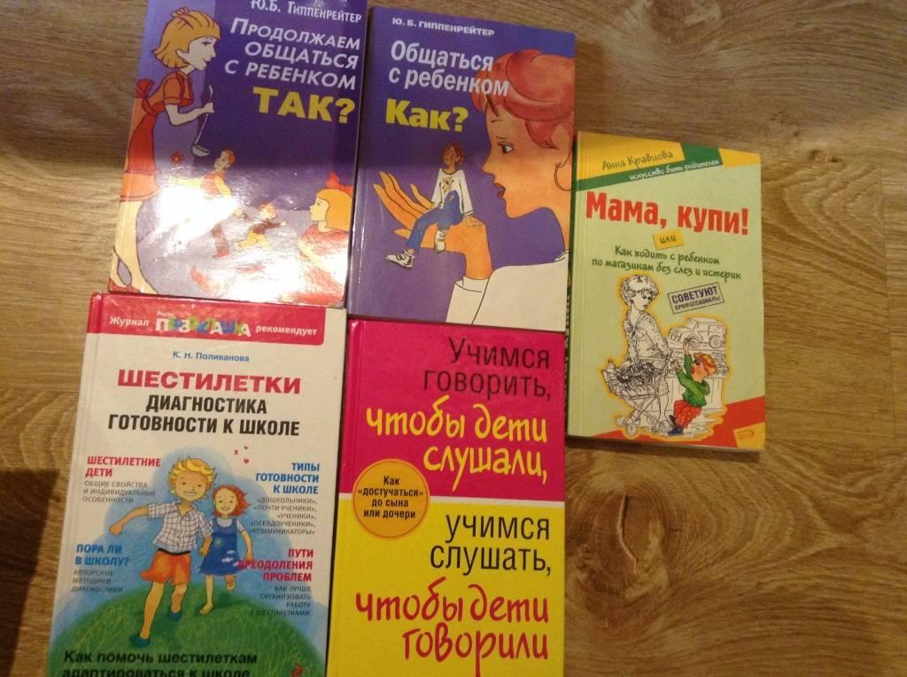 Подборка 14 лучших книг по воспитанию детей с рождения до 15 лет