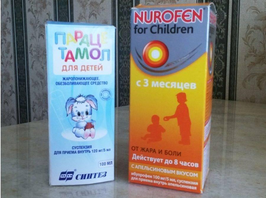 Средства от температуры ребенку год эффективное