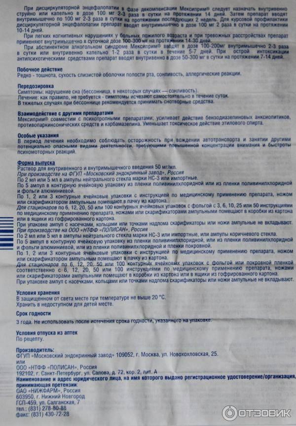 Кортексин - инструкция по применению, описание, отзывы пациентов и врачей, аналоги