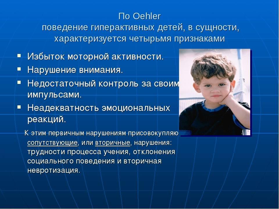 Неврозы у детей - симптомы и лечение детской неврастении, истерии и навязчивых состояний.