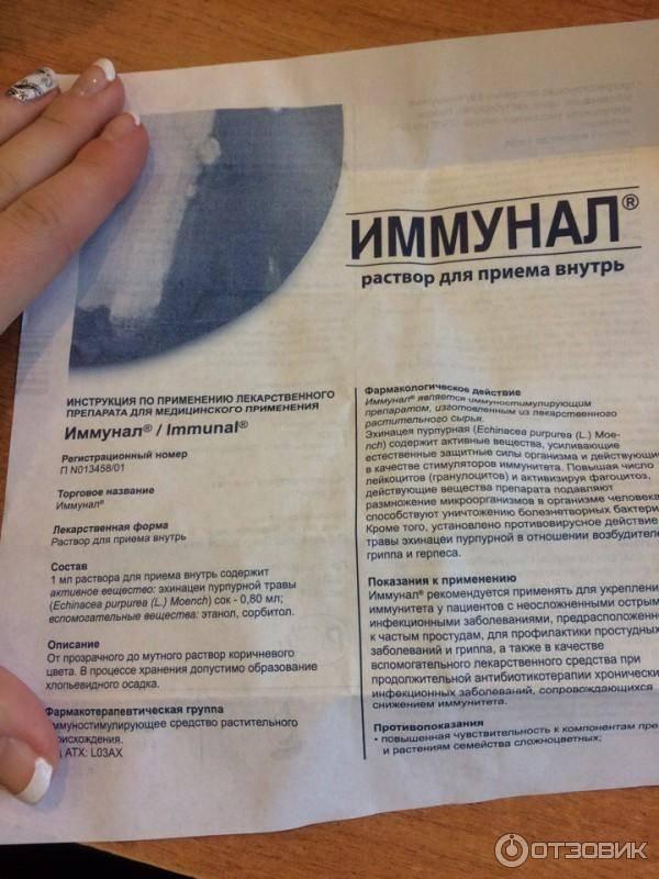 Иммунал для детей: инструкция по применению сиропа (капель) для ребенка, аналоги препарата