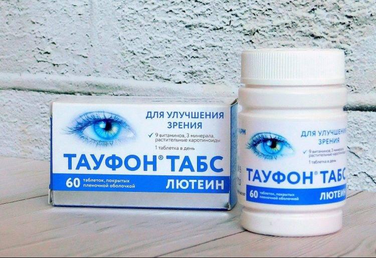 Витамины для глаз для детей: для улучшения зрения с черникой и лютеином (список)