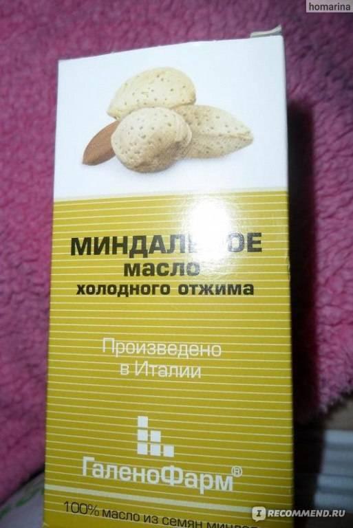 Миндальное масло от растяжек (отзывы, рецепты)