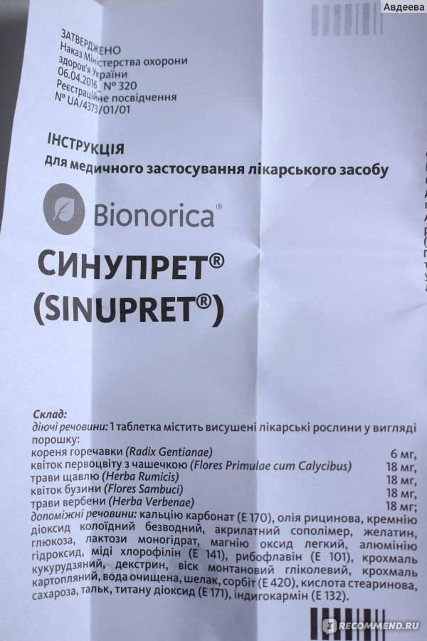 Синупрет® (sinupret®)