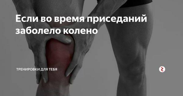 Сильная боль в колене - что делать