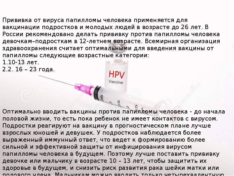 Защита от рака. ставить ли ребёнку прививку от вируса папилломы человека | здоровье | аиф челябинск