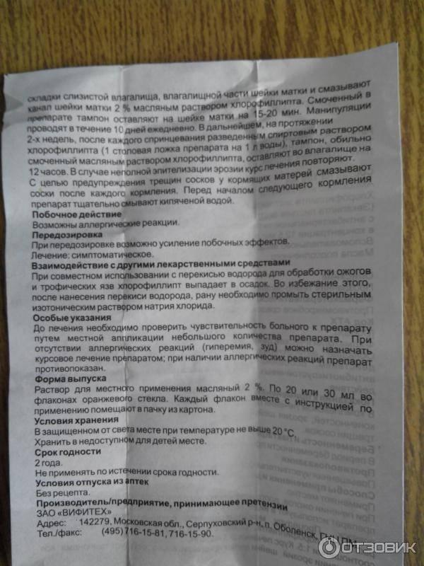 Хлорофиллипт в челябинске - инструкция по применению, описание, отзывы пациентов и врачей, аналоги