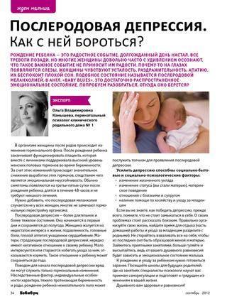 Подбор психолога послеродовой депрессии