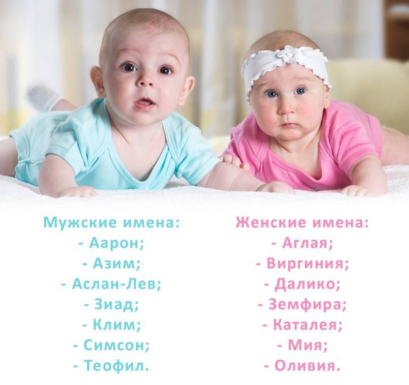 Как назвать ребенка в 2020 году? список популярных и редких имён со значением