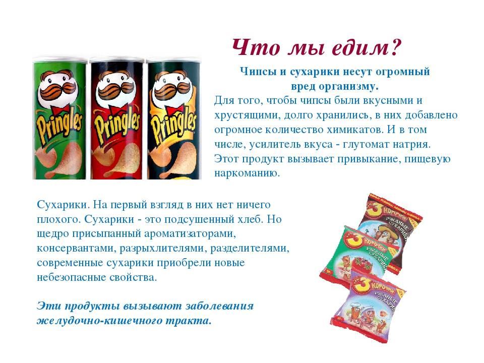 Вред чипсов для детей: можно ли есть и чем вредны