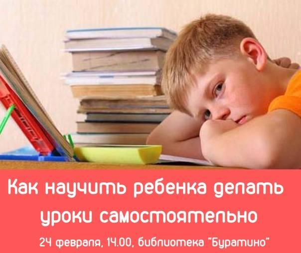 Как правильно делать уроки с ребенком дома, советы психолога