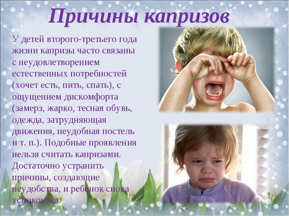 ☀ если ребенок ☀ не слушается 2 года - что делать? ☀ 5 правил да и 5 - нет