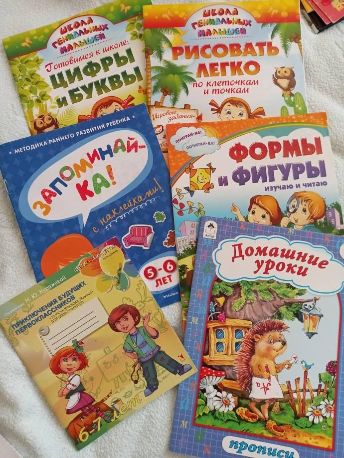 Список книг для детей 6-7 лет, рекомендуемые дошкольным образованием
