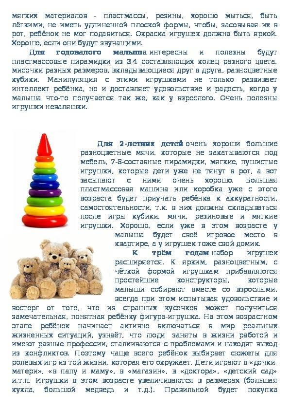 В каком возрасте ребенок должен собирать пирамидку