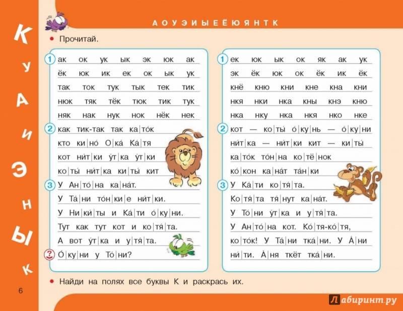 Как научить ребенка читать быстро и правильно | блог 4brain