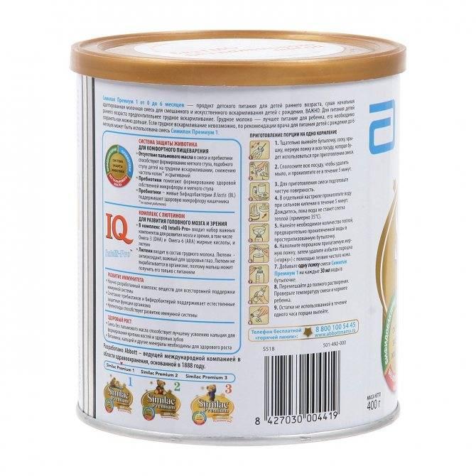 Детская молочная смесь симилак премиум: состав, виды, какая лучше