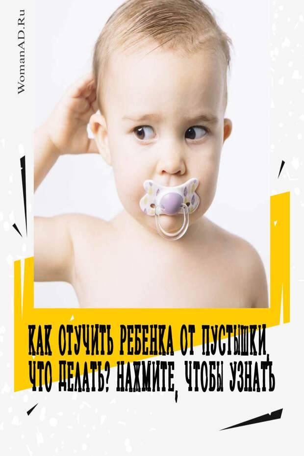 Что делать если ребёнок всё тащит в рот, даже мусор