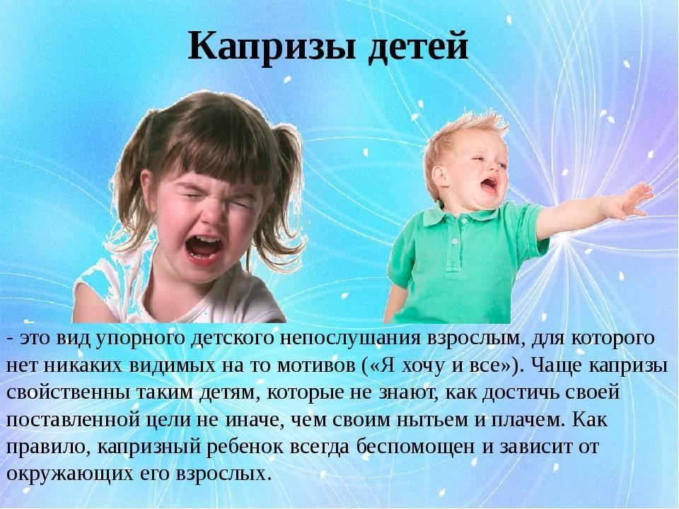 Ребенок (2 года) часто психует и капризничает. психическое состояние ребенка. истерика у ребенка