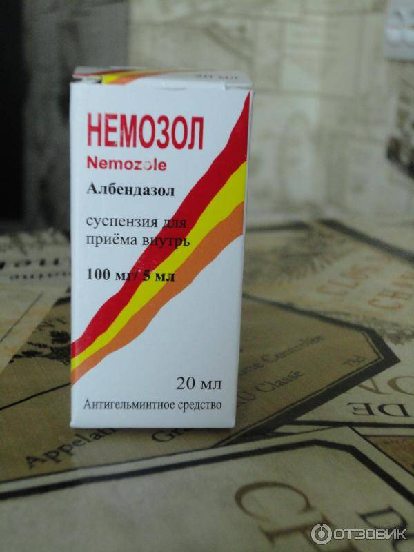 Немозол таблетки покрытые пленочной оболочкой 400 мг 1 шт.