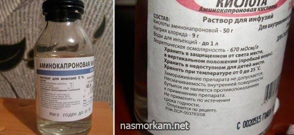 Аминокапроновая кислота для ингаляций детям: для чего назначают, как используют при кашле, инструкция для взсрослых