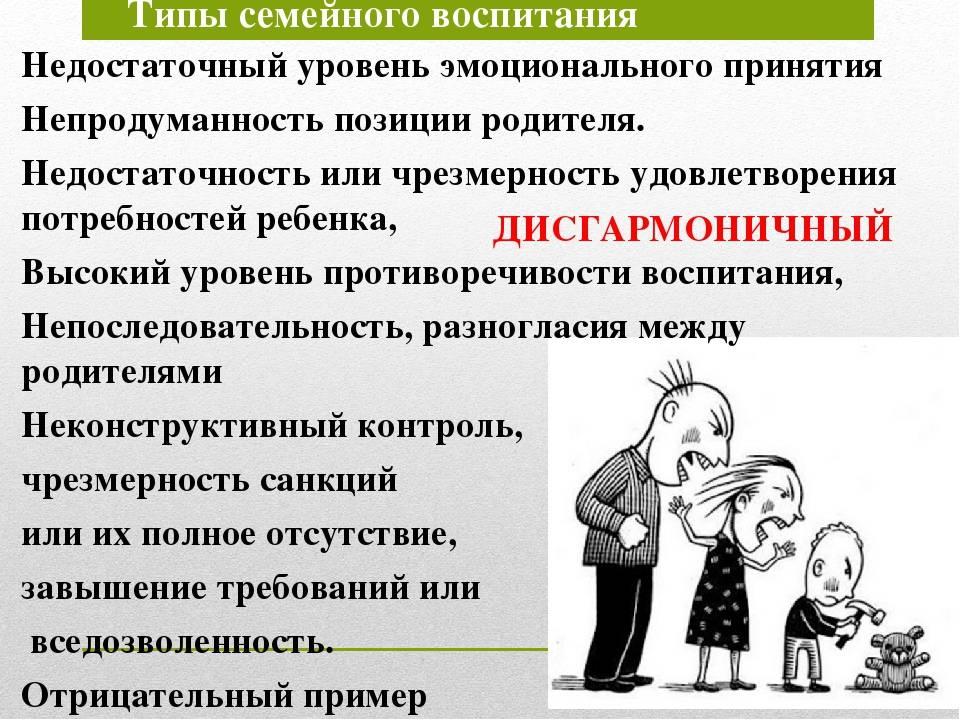 Основные ошибки мам при воспитании дочери