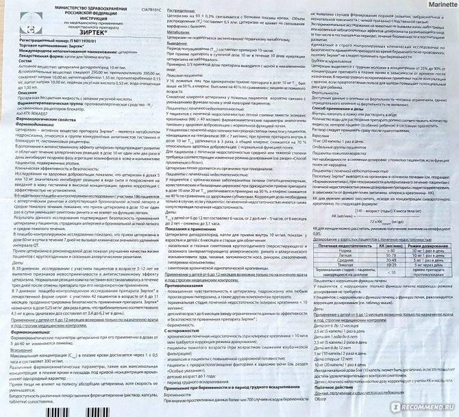 Кетотифен софарма в воронеже - инструкция по применению, описание, отзывы пациентов и врачей, аналоги
