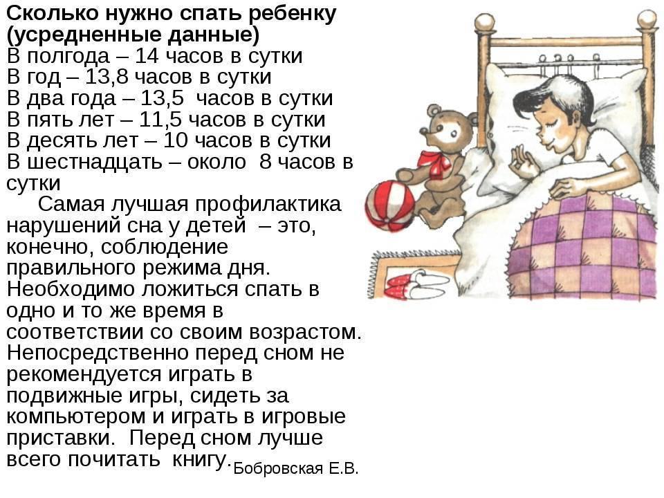 Сколько должен спать ребенок в три года, сколько часов должен спать 3-летний малыш