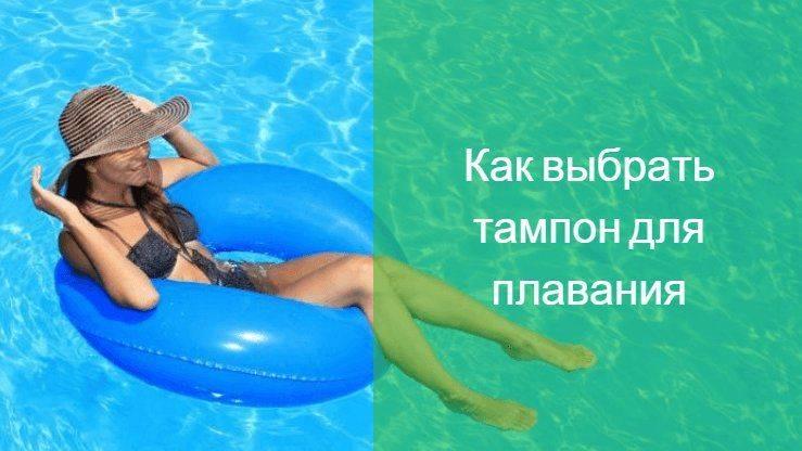 Плавание во время беременности в бассейне