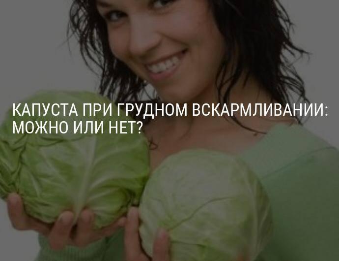 Брокколи при грудном вскармливании: можно ли этот овощ при гв в первый месяц, польза и вред для мамы и новорожденного