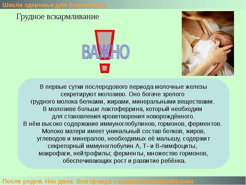 Выделение молозива во время беременности: норма и патология - беременность