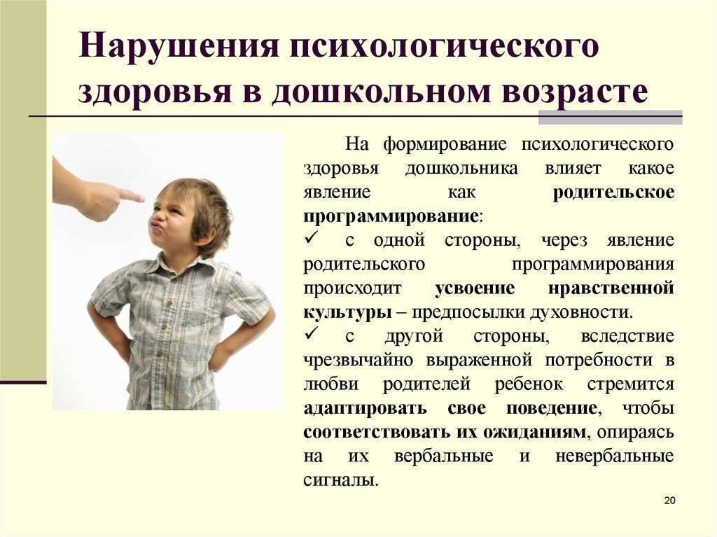 Лечение детских неврозов