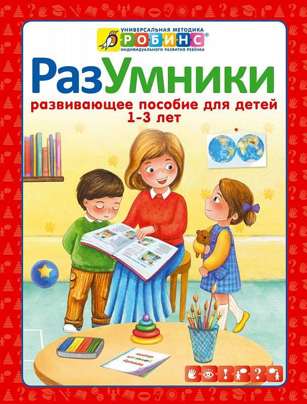 10 лучших развивающих книг для детей - рейтинг (топ-10)