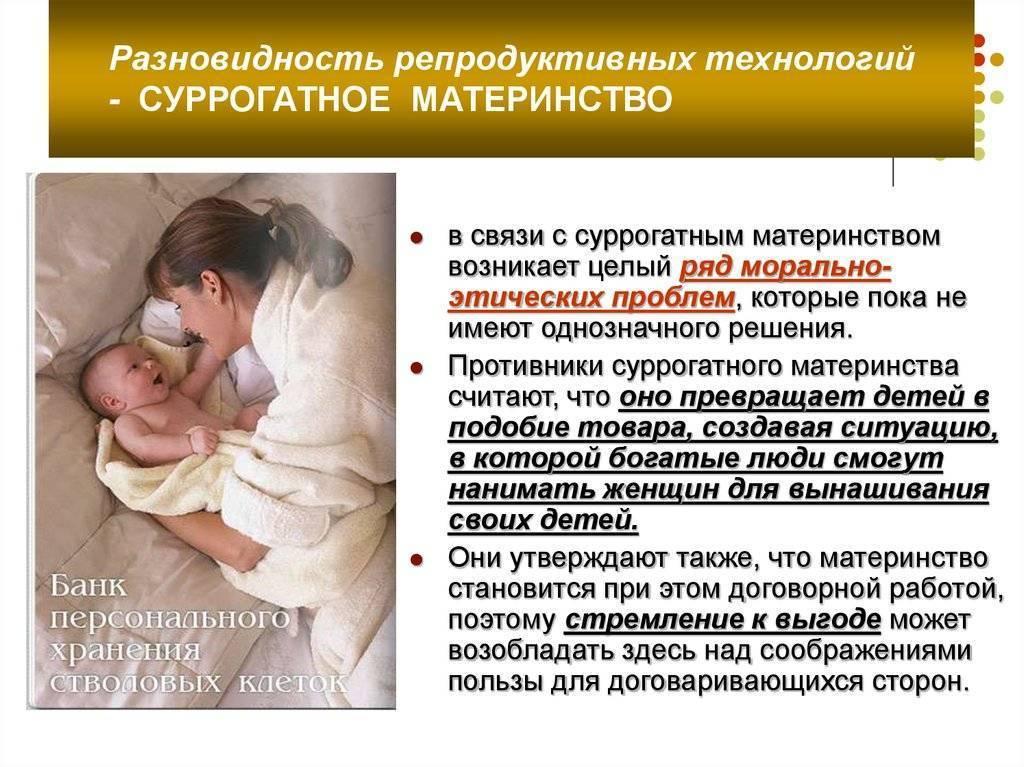 Суррогатное материнство: плюсы и минусы