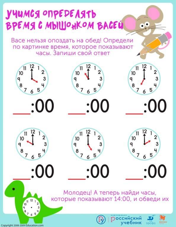 Как научить ребенка часам: как быстро и легко обучить детей определять время (115 фото и видео)
