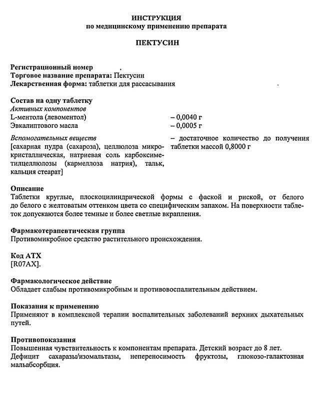 Пертуссин при сухом кашле, описание препарата, противопоказания